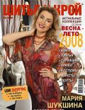Sewing And Cutting Magazine [Russia] (June 2008)