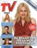 Smaragda Karydi on the cover of TV Ethnos (Greece) - March 2014