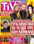 Halit Ergenç, Okan Yalabik, Selma Ergeç on the cover of Tivi Sirial (Greece) - December 2012