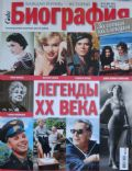 Biography Magazine [Russia] (1 December 2011)