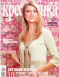 Krestyanka Magazine [Russia] (February 2007)