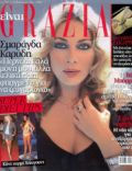 Smaragda Karydi on the cover of Grazia (Greece) - February 2006