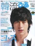 Hanryu Pia Magazine [Japan] (September 2009)