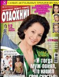 Otdohni Magazine [Russia] (5 March 2012)
