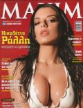 Maxim Magazine [Greece] (May 2008)