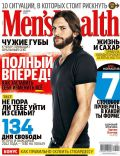 Men's Health Magazine [Ukraine] (January 2012)