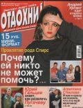 Otdohni Magazine [Russia] (20 February 2008)