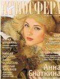 Atmosfera Magazine [Russia] (December 2007)