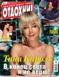 Otdohni Magazine [Ukraine] (18 December 2012)