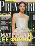 Monica Bellucci on the cover of Premiere (Russia) - May 2003