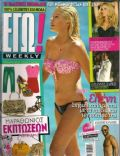 Ego Magazine [Greece] (7 August 2011)
