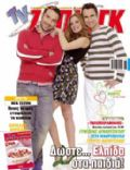 TV Zaninik Magazine [Greece] (4 May 2007)