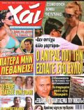 Nikos Evangelatos, Tatiana Stefanidou on the cover of High (Greece) - August 2014