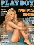 Kara Monaco on the cover of Playboy (Ukraine) - December 2006