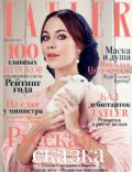 Ulya Sergeenko on the cover of Tatler (Russia) - December 2012