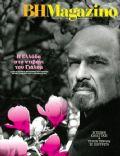 Vimagazino Magazine [Greece] (24 July 2011)