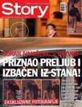 Story Magazine [Croatia] (20 February 2008)