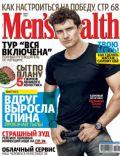 Men's Health Magazine [Ukraine] (March 2012)