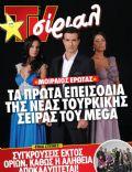 TV Sirial Magazine [Greece] (17 March 2012)