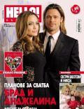 Hello! Magazine [Bulgaria] (9 February 2012)
