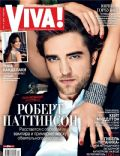 VIVA Magazine [Russia] (25 April 2012)