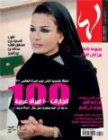 Laha Magazine [Lebanon] (9 March 2011)