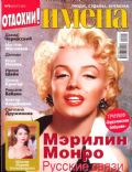 Marilyn Monroe on the cover of Names (Russia) - August 2012