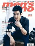 Mens Uno Magazine [Hong Kong] (May 2013)