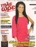 Tileores Magazine [Cyprus] (5 February 2012)