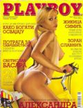 Playboy Magazine [Serbia] (October 2007)