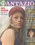 Nora Valsami on the cover of Fantazio (Greece) - April 1973