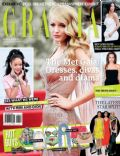 Blake Lively on the cover of Grazia (United Arab Emirates) - May 2014