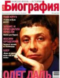 Biography Magazine [Russia] (May 2006)