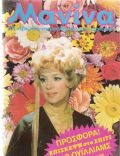 Aliki Vougiouklaki on the cover of Manina (Greece) - May 1975
