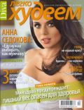 Legko Hudeem Magazine [Ukraine] (October 2008)