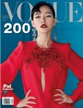 Dee Hsu on the cover of Vogue (Taiwan) - May 2013
