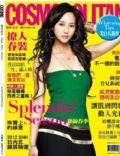 Cosmopolitan Magazine [Taiwan] (March 2012)