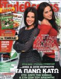 Evagelia Siriopoulou, To spiti tis Emmas, Xrysa Papa on the cover of Tiletheatis (Greece) - March 2014
