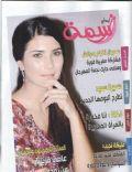 Nessma Magazine [Morocco] (December 2011)