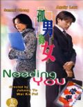 Needing You...