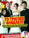 TV Sirial Magazine [Greece] (14 January 2012)