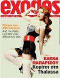 Exodos Magazine [Greece] (30 April 2009)