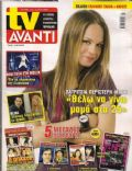 TV Avanti Magazine [Greece] (23 May 2009)
