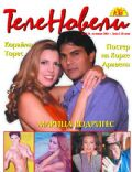 Andrea Del Boca, Thalía on the cover of Telenovelas (Bulgaria) - October 2001