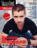 Time Out Moscow Magazine [Russia] (18 November 2004)