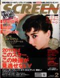Screen Magazine [Japan] (February 2011)