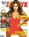 TV Zaninik Magazine [Greece] (18 August 2006)