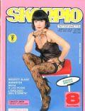 Skorpio Magazine [Italy] (1 June 1989)