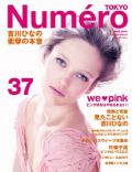 Karmen Pedaru on the cover of Numero (Japan) - June 2010