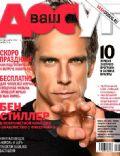 Vash Dosug Magazine [Russia] (22 December 2010)